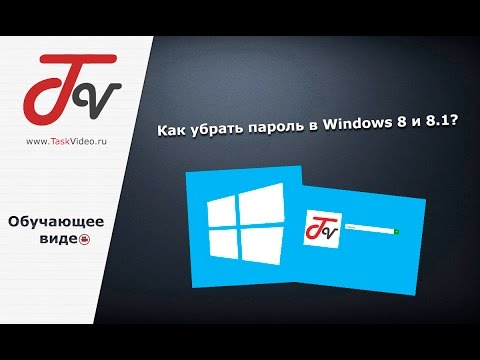 как убрать пароль при вхоле в ноутбуке на виндовс 8.1