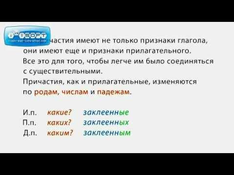 Видеоурок Причастие - видео