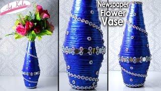 How to make newspaper flower vase |  newspaper craft | Best out of waste | DIY | Artkala 122
