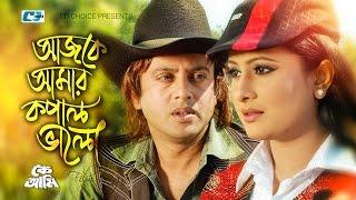 Aajke Amar Kopal Valo   Asif   Riaz   Purnima   Ke Ami   Bangla Movie Song   FULL HD