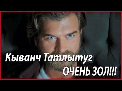 Кыванч Татлытуг в бешенстве... #звезды турецкого кино