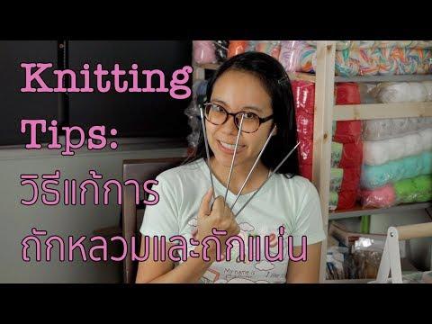 Knitting tips: วิธีแก้การถักหลวมและถักแน่น