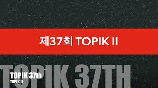 37th TOPIK II ACTUAL Exam: Listening/ 제37회 한국어능력시험 기출문제 / 토픽
