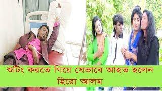 Hero Alam injured in shooting | Hero Alom | News BD TV