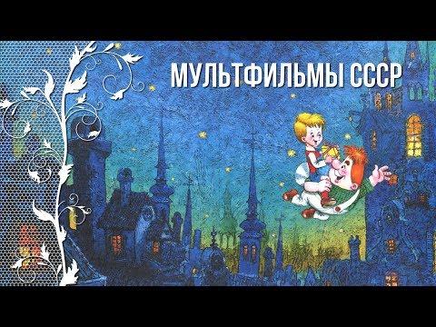 Ностальгия по детству в 90-е. Мультфильмы СССР