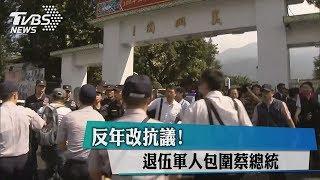 反年改抗議! 退伍軍人包圍蔡總統、向總統車隊丟鞋