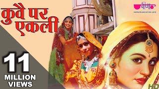 Kuve Par Aekali | Traditional Rajasthani Folk Songs | Seema Mishra Song