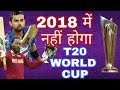 foto ICC WORLD CUP T20 IN 2018 CANCELLED | IT WILL HELD IN 2020 IN AUSTRALIA |