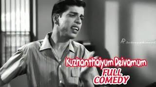 Watch kuzhandaiyum deivamum online - onlinemoviesforyou