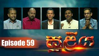 SULIYA - Episode 59 | 20 - 01- 2021 | Siyatha TV