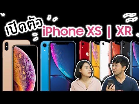 เปิดตัว iPhone XS / iPhone XR [เสียงภาษาไทยโดย Droidsans]
