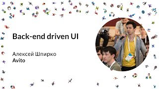 Back-end driven UI - Алексей Шпирко (Avito)