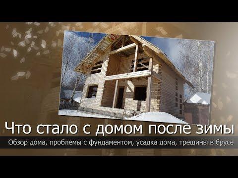 Что стало с домом после зимы//Дом из профилированного бруса//Обзор дома из бруса//Дом своими руками