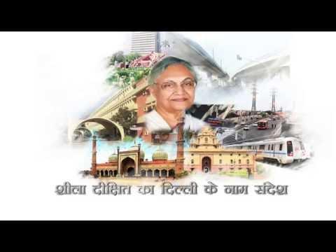 Message for Delhi from Sheila Dikshit ji