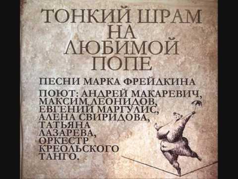 Машина Времени, Андрей Макаревич - Бабушка Ревекка