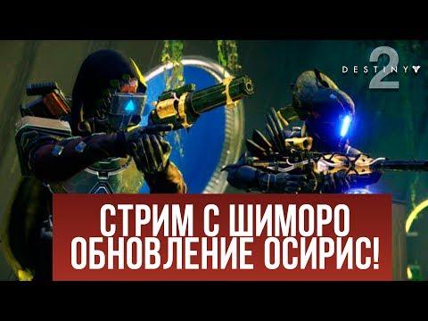 БОЛЬШОЕ ОБНОВЛЕНИЕ! - СТРИМ С ШИМОРО И ДРУЗЬЯ! - Curse Of Osiris - Destiny 2