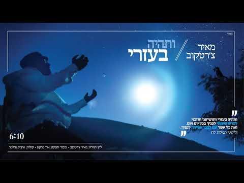 מאיר צ׳רטקוב - ותהיה בעזרי | Meir chertekov -  V'sihye Be'ezri