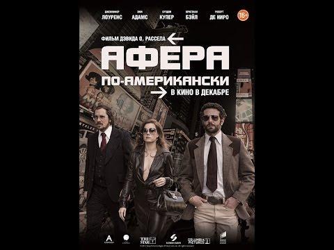 Афера По-Американски Трейлер На Русском
