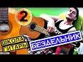 В Цой Бездельник 2 ПРОСТЫЕ АККОРДЫ Школа гитары mp3