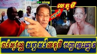 Khan sovan - Interview village headman about go vote, Khmer news today, Cambodia hot news, Breaking
