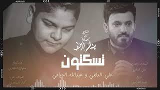 علي الدلفي وعبد الله المياحي- تسكتون  - ( حصريآ )   2019