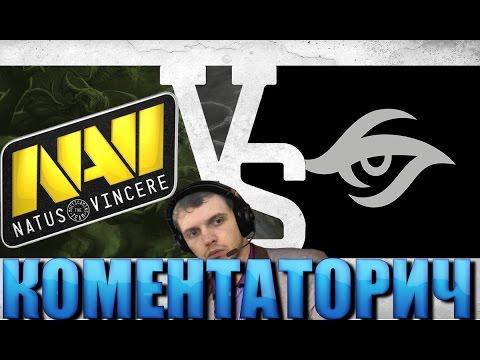 ПАПИЧ КОМЕНТАТОРИЧ: Na'Vi vs Team Secret