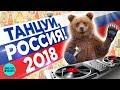 ТАНЦУЙ РОССИЯ 2018 Русская Супер Дискотека Новая танцевальная музыка mp3