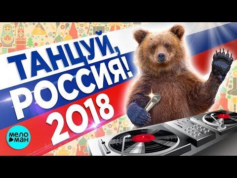ТАНЦУЙ, РОССИЯ! 2018. Русская Супер Дискотека. Новая танцевальная музыка.