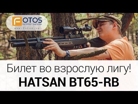 Винтовки HATSAN BT65-RB