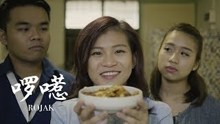 啰㘃 Rojak | A Butterworks Short Film