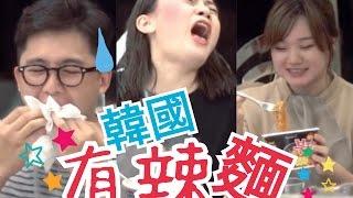 譚杏藍 Hana Tam - 終於食到韓國辣麵 媽呀!