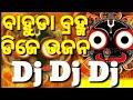 Bahudi Jae Ma Ahe Bahuda Brahma Odia Bhajana Dj Mix Appu 2017 mp3