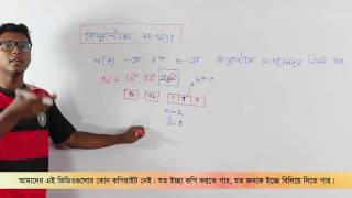 05. Determination of Quantum Number | কোয়ানটাম সংখ্যা নির্ণয় | OnnoRokom Pathshala