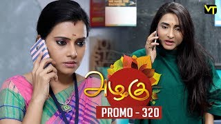 Azhagu Tamil Serial | அழகு | Epi 320 - Promo | Sun TV Serial | 6 Dec 2018 | Revathy | Vision Time