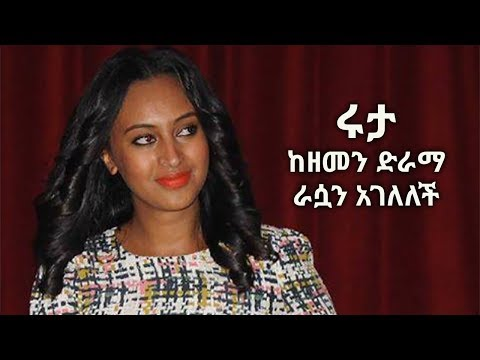 Ruta Mengistab Resigns From Zemen Drama | ሩታ መንግስተአብ ከዘመን ድራማ ራሷን አገለለች