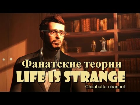 Life is Strange: Мистер Джефферсон (Фан теории)