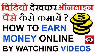 How to Use Watch and Earn App in India ?- Earn Money Online in Hindi - 2016