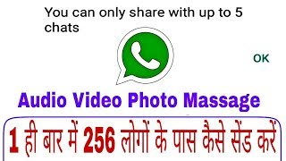 WhatsApp Par 1 Hi Bar Me 256 Logo Ke Pas Audio, Video, Photo Aur Massage Kaise Bheje - Suneel Yadav