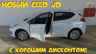 KIA CEED JD - практически новый с хорошим дисконтом! ClinliCar авто-подбор СПб
