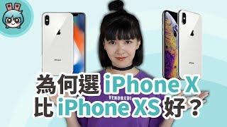 選擇買 iPhone X 而不是 iPhone XS 的五大理由