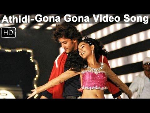 Athidi Movie Songs | Gona Gona Video Song | Mahesh Babu, Amrita Rao