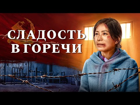 Христианский фильм | Бог со мной «Сладость в горечи» Русская озвучка