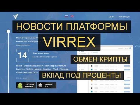 VirrexIO - Новости сайта. Криптовалютный банк.  Куда инвестировать криптовалюту.