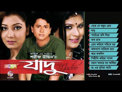 Sharif Uddin - Jadu - Audio Song