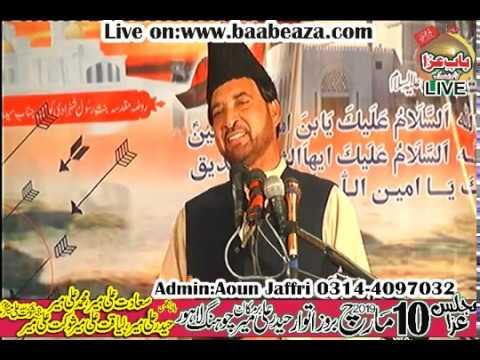 Majlis 10 March 2019 Choung Lahore  Allama Ali Nasir Talhara (www.baabeaza.com)
