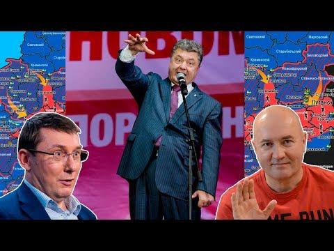 Порошенко опять нагло  «поимел» украинцев. Страна на гране развала.