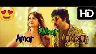 Amar Akbar Anthony 2019  Latest South Indian 2019 Blockbuster Movie Ravi Teja, Ileana