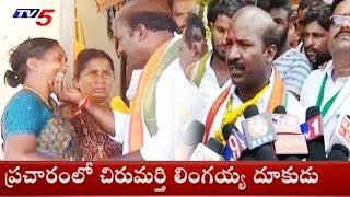Congress Candidate Chirumarthi Lingaiah Election Campaign in Nalgonda | Political Junction | TV5