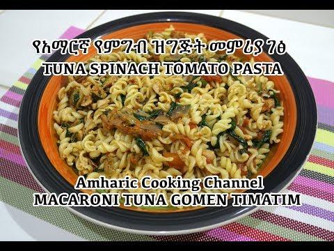 የአማርኛ የምግብ ዝግጅት መምሪያ ገፅ - Tuna Spinach Tomato Pasta Recipe - Amharic