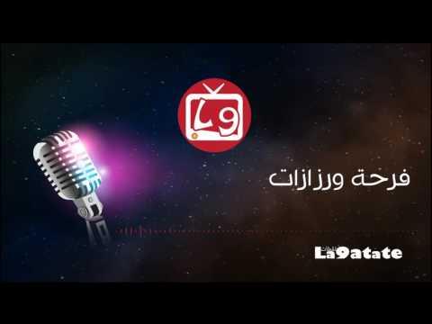 فرحة ورزازات - معزوفة مغربية من الزمن الجميل للجيلالي بن المهدي Farhat ouarzazate